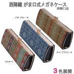 (送料無料)日本製 西陣織 がま口式メガネケース 西陣口金