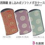 (送料無料)日本製 西陣織 差し込み式ソフトメガネケース 西陣片口