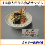 (送料無料)日本職人が作る  食品サンプル カロリー表示付き 天丼 IP-547