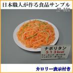 (送料無料)日本職人が作る  食品サンプル カロリー表示付き ナポリタン IP-550
