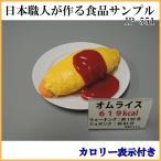 (送料無料)日本職人が作る  食品サンプル カロリー表示付き オムライス IP-551