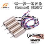 (送料無料)G-FORCE ジーフォース モーターセット (Reversi) GB277