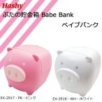 (送料無料)ぶたの貯金箱 Babe Bank ベイブバンク
