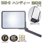 (送料無料)HAN-D ハンディー 読書用 SR-35