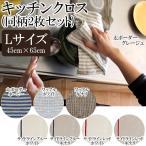 (送料無料)リネン キッチンクロス Lサイズ(45cm×65cm) 2枚セット