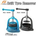 (送料無料)G-FORCE ジーフォース Drift Tyre Remover