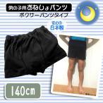 (送料無料)日本製 子供用おねしょパンツ(ボクサーパンツタイプ) 男の子用 ブラック 140cm