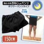 (送料無料)日本製 子供用おねしょパンツ(ボクサーパンツタイプ) 男の子用 ブラック 150cm