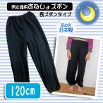 (送料無料)日本製 子供用おねしょ長ズボン 男女兼用 ブラック 120cm