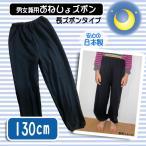 (送料無料)日本製 子供用おねしょ長ズボン 男女兼用 ブラック 130cm