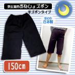 (送料無料)日本製 子供用おねしょ半ズボン 男女兼用 ブラック 150cm
