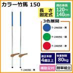 (送料無料)TOEI LIGHT トーエイライト カラー竹馬 150