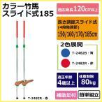 (送料無料)TOEI LIGHT トーエイライト カラー竹馬 スライド式185