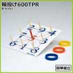 (送料無料)TOEI LIGHT トーエイライト 輪投げ600TPR B-6161