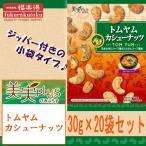 (代引き・同梱不可)(送料無料)福楽得 美実PLUS トムヤムカシューナッツ 30g×20袋セット
