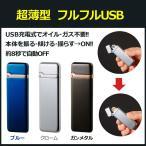 (送料無料)オイル・ガス不要のエコライター 超薄型フルフルUSB