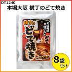 (送料無料)本場大阪 横丁のどて焼き 170g×8袋セット DT1240