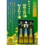 (送料無料)ひたちの国 菜の花・ひまわり油ギフトセット(3本入り)