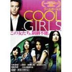 (送料無料)DMSM-8460 DVD COOL GIRLS クールガールズ