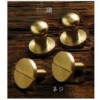(送料無料)クラフト社 レザークラフト用金具 真鍮 ギボシ ネジ式 Φ5mm 2個入×10セット  1497