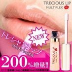 (送料無料)TRECIOUS LIP トレシャスリップ 唇用美容液