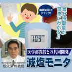(送料無料)減塩モニタ
