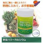 (送料無料)野菜パワーカルシウム