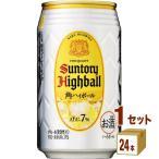 ハイボール サントリー 角ハイボール缶350ml (24本入)ウイスキー whisky