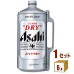 ビール アサヒ スーパードライ ミニ樽 2L 6本入 beer