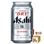 ビール アサヒ スーパードライ 350ml 24本 beer