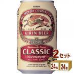 ビール キリン クラシックラガー 350ml 48本(6缶パッ