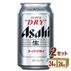 ビール アサヒ スーパードライ350ml 48本(6缶パック×