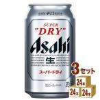 ビール アサヒ スーパードライ350ml 72本(6缶パック×4入×3ケース) beer