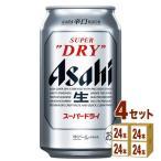 ビール アサヒ スーパードライ350ml 96本(6缶パック×4入×4ケース) beer
