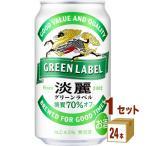 キリン 淡麗グリーンラベル缶350ml 24本(6缶パック×4入)