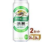 発泡酒 ビール類 キリン 淡麗グリーンラベル 缶 500ml 48本