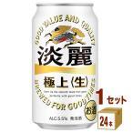 キリン 麒麟 淡麗生 缶350ml(6缶パック×4入)