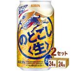 キリン のどごし生350ml 48本(6缶パック×4入×2ケース)