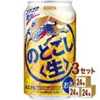 キリン のどごし生350ml 72本(6缶パック×4入×3ケース)