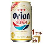アサヒ オリオンドラフト缶350ml(6缶パック×4入)