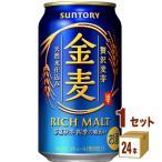 サントリー 金麦350ml(6缶パック×4入)