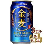 金麦 ビール 新ジャンル 350ml 72本(24本×3ケース)サントリー