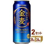 金麦 500ml 48本(6缶パック×4入×2ケース) サントリー