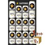 ビール サッポロ 黒ラベル ビールセット  ギフト KS3D(1セット) beer gift