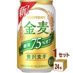 サントリー 金麦オフ350ml(6缶パック×4入)