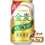 サントリー 金麦オフ350ml(6缶パック×4入)×2ケース