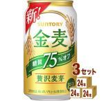 サントリー 金麦オフ350ml(6缶パック×4入)×3ケース