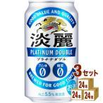 キリン 淡麗プラチナダブル缶350ml(6缶パック×4入)×3ケース