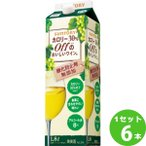 白ワイン サントリー 酸化防止剤無添加カロリー30%offのおいしいワイン 紙パック1800ml(6本入) wine