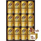ビール サッポロ エビスビール ギフトセットYE3D (1